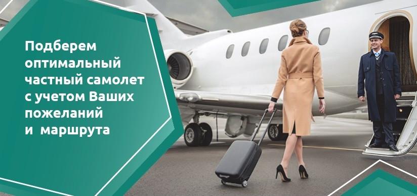 бизнес авиация Сочи (AER)