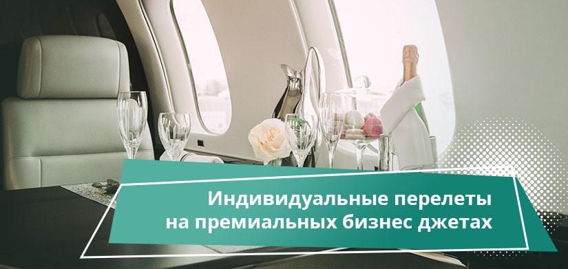 VIP авиаперевозки