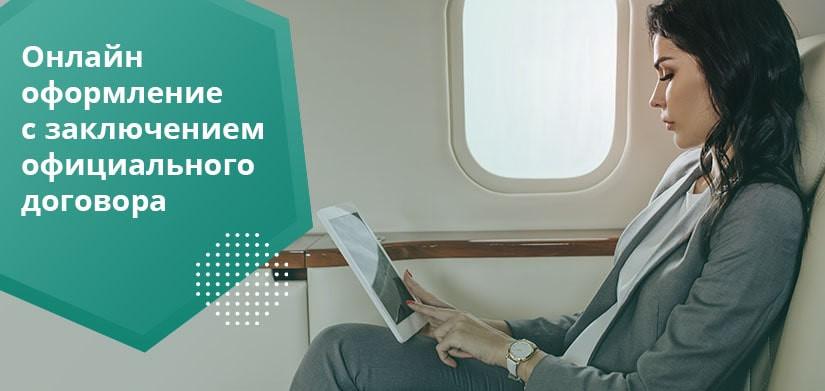 оформление документов на перелет бизнес джетом