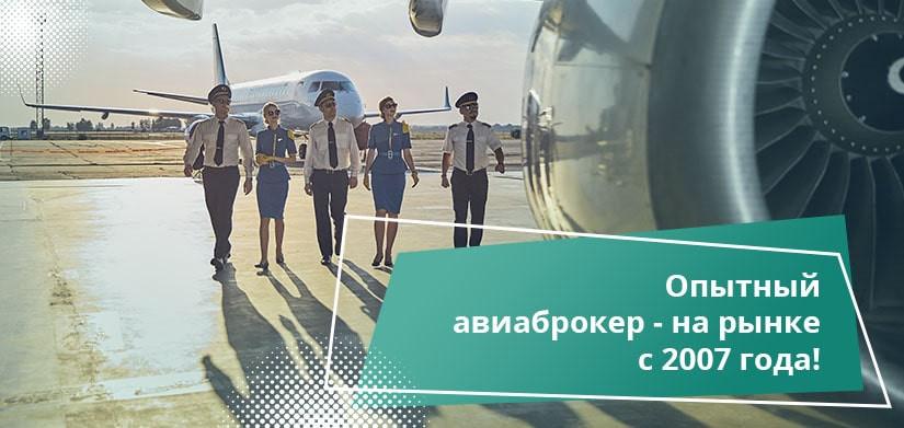 авиаброкер