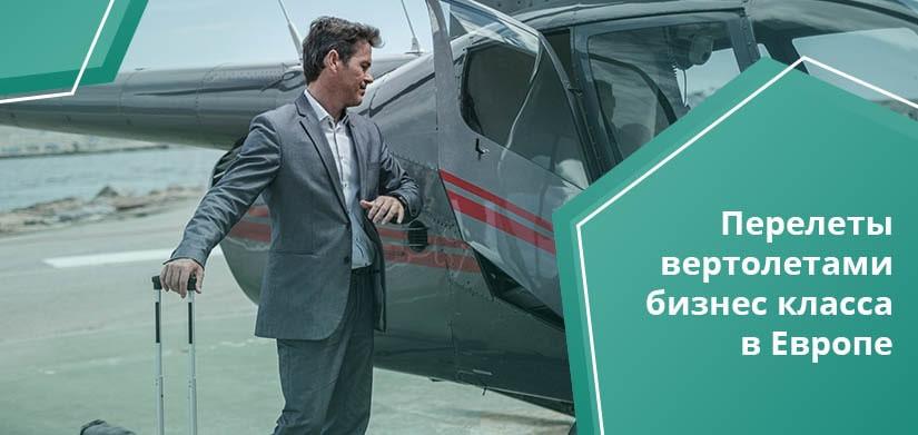 перелет вертолетом бизнес класса