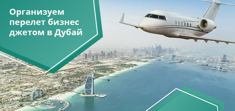 бизнес джет в Дубай