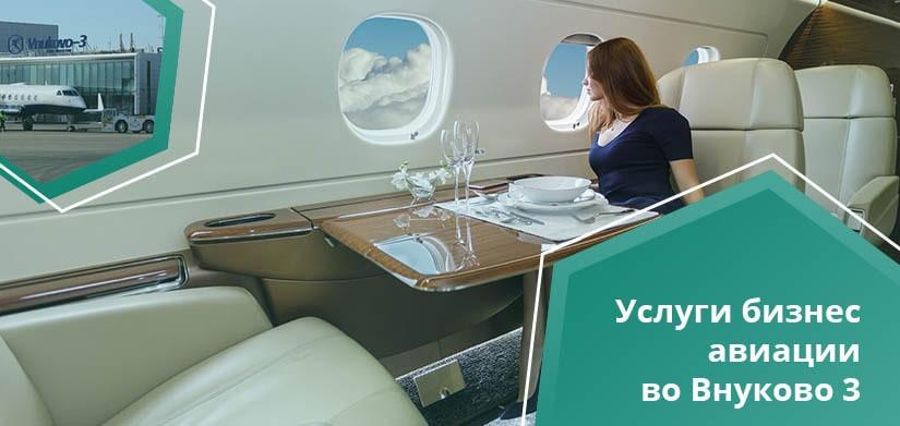 бизнес авиация Внуково 3