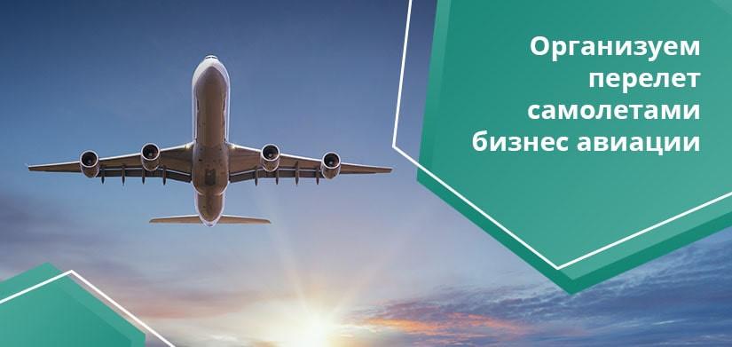 грузовые самолеты бизнес авиации