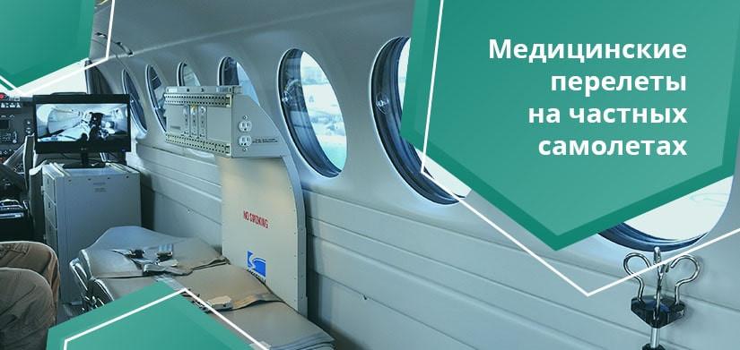 перелет на санитарном самолете