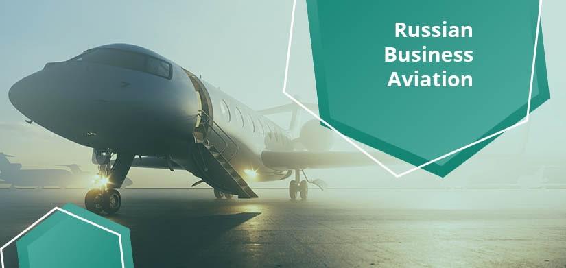 авиаперевозка грузов на самолетах бизнес авиации