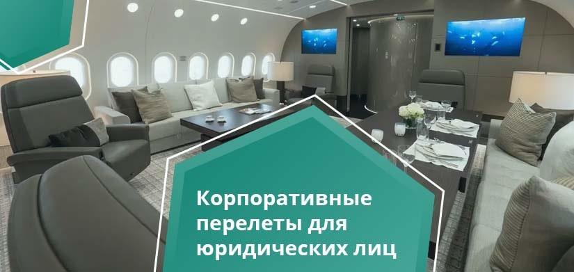 вахтовые перевозки на самолетах