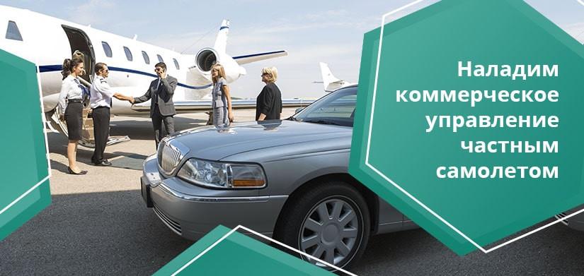 коммерческое управление самолетом